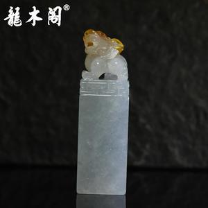 缅甸A货翡翠 冰糯种黄加绿貔貅印章 吊坠挂件 fcs-088