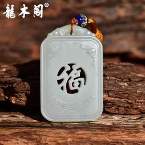 和田玉 山水福牌  吊坠挂牌 hty-1117-2